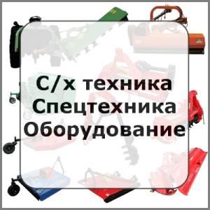 C/х,спецтехника и оборудование